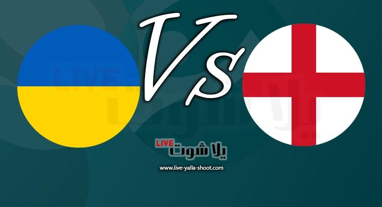 إنجلترا وأوكرانيا
