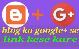 Blog ko Google+ se link kese kare 1