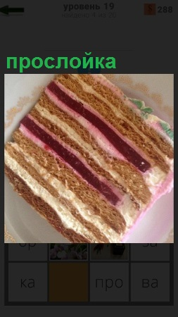 На тарелке лежит кусок пирога и видна прослойка, из скольких слоев сделано блюдо