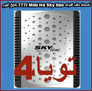 أحدث ملف قنوات sky line 777i mini  بتاريخ اليوم