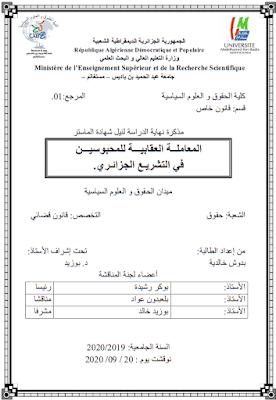 مذكرة ماستر: المعاملة العقابية للمحبوسين في التشريع الجزائري PDF