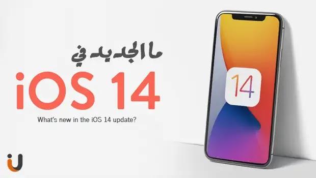 ما الجديد في IOS 14