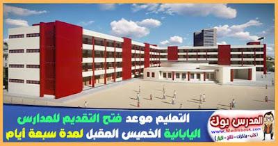 التعليم : فتح موعد التقديم للمدارس اليابانية لمدة سبعة أيام من الخميس المقبل وتفاصيل أخري