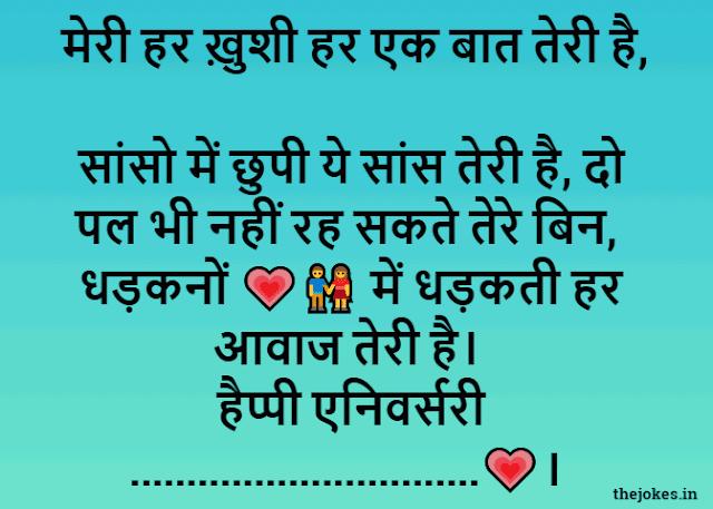 Marriage Anniversary wishes in hindi-मैरिज एनिवर्सरी विशेष