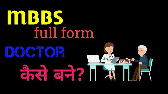 full form of mbbs in hindi - एम.बी.बी.एस क्या होता है