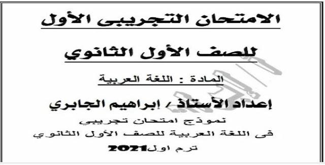 امتحان تجريبى لغة عربية للصف الاول الثانوى الترم الاول 2021