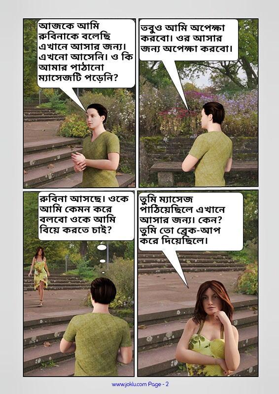 Sixteen days later a break up story Bengali comics page 2