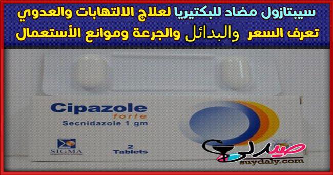 سيبتازول فورت Cipazole Forte لعلاج التهاب الحلق وعدوى الجهاز البولى ومضاد للبكتيريا والتهاب الاذن الوسطى تعرف السعر والجرعة ودواعي الأستعمال