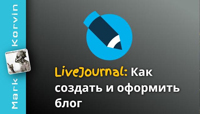 Создание блога в Live Journal