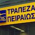Η Τράπεζα Πειραιώς συμμετέχει στη διεθνή έκθεση Zootechnia