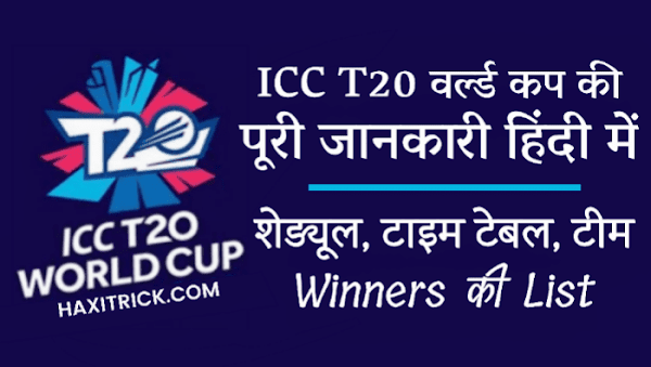 ICC T20 World Cup Information In Hindi