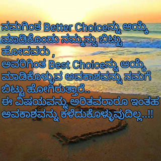 Lovers Choice Kannada Whatsapp DPs