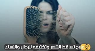 علاج تساقط الشعر وتكثيفه للرجال والنساء