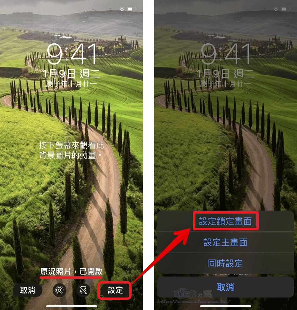 YahaLive 製作iPhone鎖定畫面的動態桌布