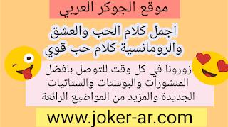 اجمل كلام الحب والعشق والرومانسية 2019 كلام حب قوي - الجوكر العربي