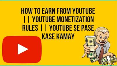 How To Earn From YouTube || YouTube Monetization Rules || YouTube Se Pase Kase Kamay