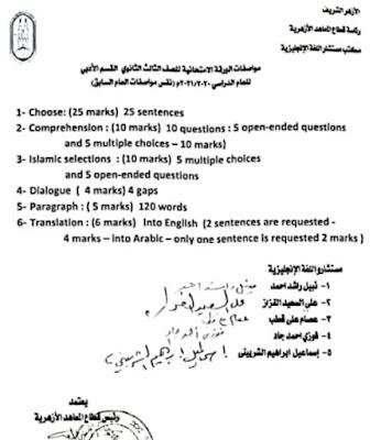 مواصفات امتحان اللغة الانجليزية للازهر الشريف للصف الثالث الثانوى 2021