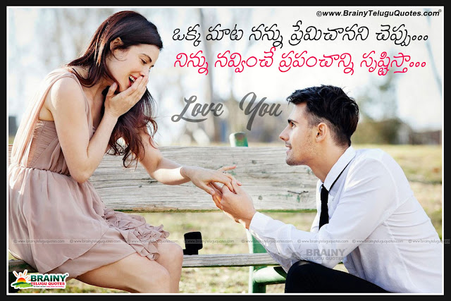 Heart Touching Love Quotes That Say It Just Right Heart Touching Love Quotes Collection,Unique Girlfriend Quotes to Spice Up Your Love,Extremely Romantic Quotes You Should Say To Your Love,Best romantic Heart touching Love Quotes in telugu with love hd wallpapers,Heart touching Inspirational Boy Quotes for girl Every girl Should Read,Heart Touching best love quotes in telugu-Love Feelings Quotes in Telugu By Manikumari