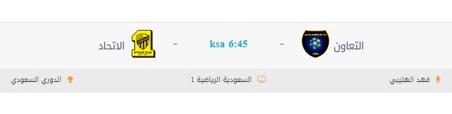 مشاهدة مباراة التعاون والاتحاد بث مباشر اليوم 20-9-2018 في الدوري السعودي بث حي لايف يلا شوت
