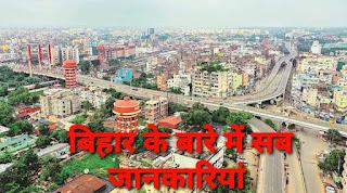 Bihar Current Affairs 2021 in Hindi PDF Download