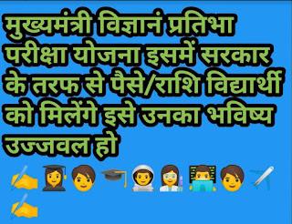 Delhi Mukhyamantri Vigyan Pratibha Pariksha Yojana.jpg