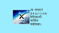 ভবিষ্যৎ ইন্টারনেট সার্ভিস | Starlink satellite Internet service