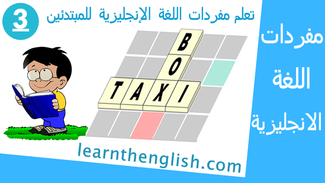تعلم مفردات اللغة الإنجليزية للمبتدئين