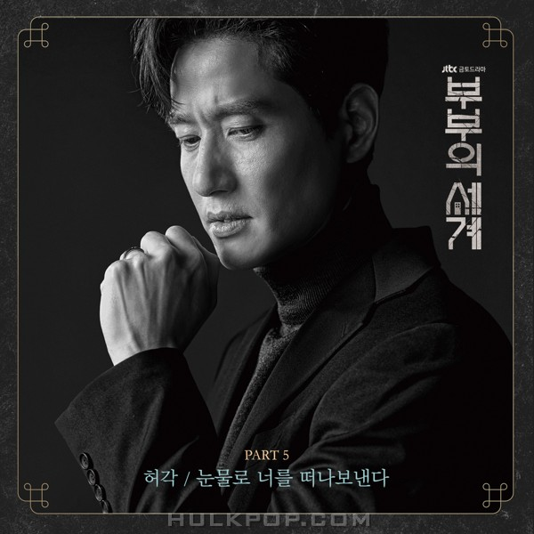 Huh Gak – The World of the Married OST Part.5