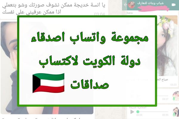 مجموعة واتساب شباب وبنات دولة الكويت للتواصل محدثة باستمرار 2020-2021