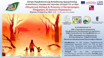 """Σεμινάριο ΚΠΕ Αργυρούπολης """"Κλιματική Αλλαγή & Φυσικές Καταστροφές: Πλημμύρες & Δασικές Πυρκαγιές"""""""