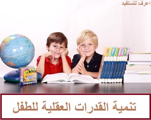 تنمية القدرات العقلية للطفل