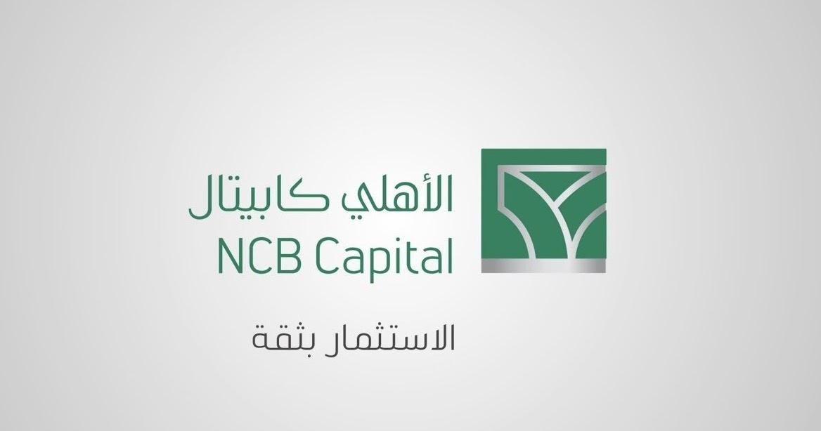 إجراءات فتح حساب استثماري في البنك الاهلي السعودي مدونة المسبار