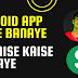 [ Android App ] Kaise बनाये | और कहा से बनाये | Android App से  पैसे कैसे कमाए Hindi - seasonoflove