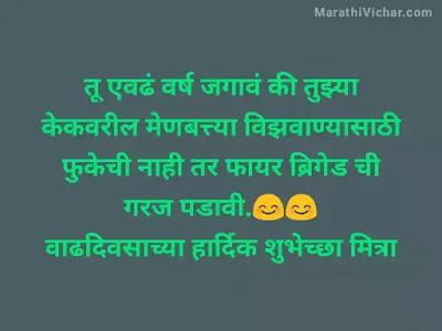 happy birthday funny wishes in marathi
