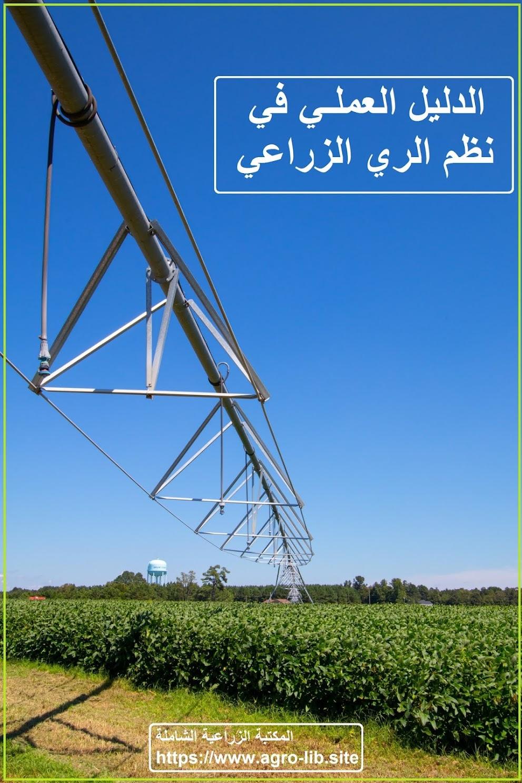 كتاب : الدليل العملي في نظم الري الزراعي