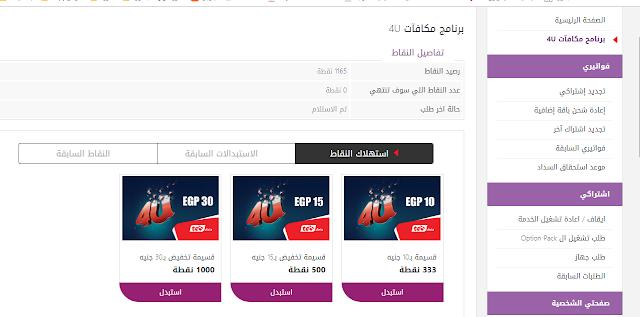 استبدال نقاط المصرية للاتصالات