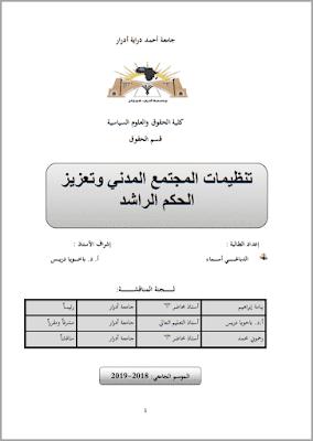 مذكرة ماستر: تنظيمات المجتمع المدني وتعزيز الحكم الراشد PDF