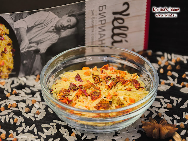 Рис басмати с овощами «Бириани» Yelli: отзывы