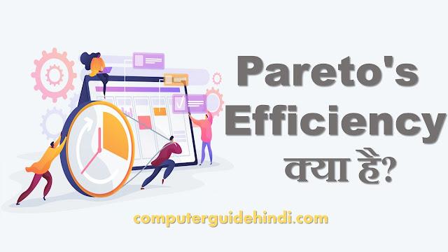Pareto's Efficiency क्या है?