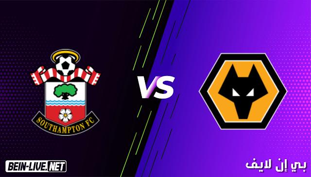 مشاهدة مباراة وولفرهامبتون و ساوثهامتون بث مباشر اليوم بتاريخ 11-02-2021 في كأس الاتحاد الانجليزي