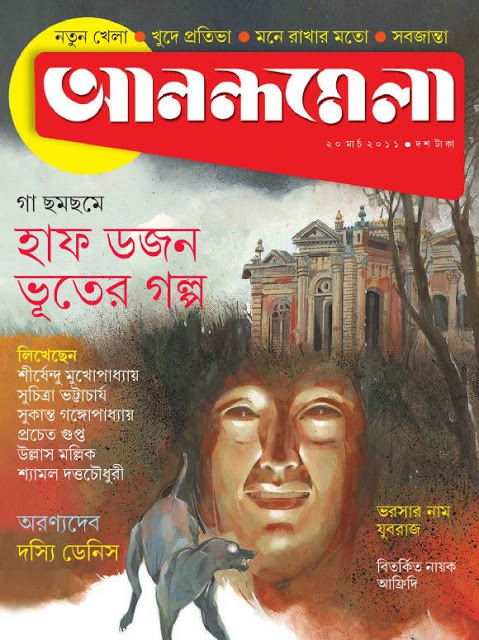 all time best bengali ghost story books pdf free download ~ Bangla