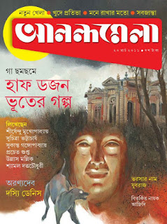 Bengali horror story pdf download