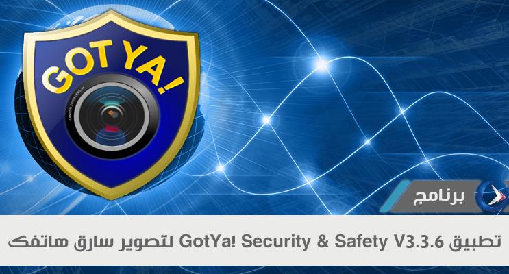 تطبيق GotYa! Security & Safety V3.3.6 لتصوير سارق هاتفك