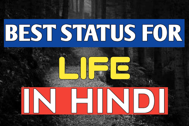 Life status for whatsapp in hindi, zindagi status in hindi, life happy status hindi, life status for whatsapp in hindi, heart touching status in hindi true life status, status for whatsapp about life in hindi, Life Status In Hindi