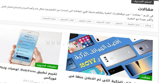 أفضل موقع تقنية عربي technozad بنكهة المواقع الأجنبية !