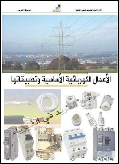 تحميل كتاب الأعمال الكهربائية الأساسية وتطبيقاتها pdf الكهرباء المنزلية