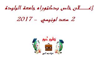 إعـــــــــــلان خاص بدكتوراه جامعة البليدة 2 سعد لونيسي  - 2017