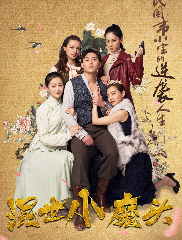 Xem Phim Hỗn Thế Tiểu Ma Đầu - Hun Shi Xiao Mo Tou
