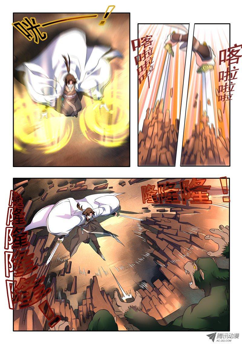 อ่านการ์ตูน Spirit Blade Mountain 46 ภาพที่ 5