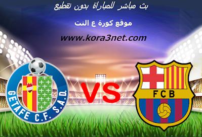 موعد مباراة برشلونة وخيتافى اليوم 17-10-2020 الدورى الاسبانى